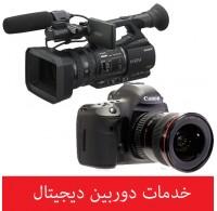 خدمات  دوربین دیجیتال