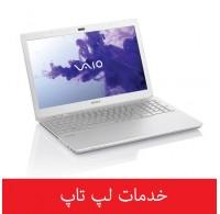 خدمات لپ تاپ